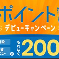 【楽天証券】もれなく200ポイント!ポイントで投資をはじめよう!