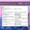 Macアプリ「mocha」はシンプルなはてなブログのエディタ。メモ感覚でテキスト入力に集中できてGOOD!