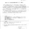 長崎市立小学校 文書『食物アレルギーに関する指示書等の提出について』