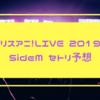 リスアニ!LIVE 2019 SideMセトリ予想!