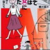 伊藤万理華シリアス&初水着、乃木坂卒業し初写真集(日刊スポーツ)