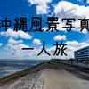 【風景写真】昨夏、沖縄で撮った風景写真 番外編