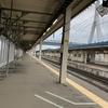 【北海道新幹線乗車記 新青森→新函館北斗】・日本縦断第8話