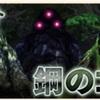 No.419  イベント 鋼のゴーレム 中級・下級