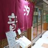 うまいもんや 汐音(しおね)/ 札幌市中央区北1条西2丁目 オーク札幌ビル B1F