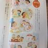 3年生:国語 漢字の広場