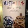 【★★★】開館50周年記念 東洋・日本陶磁の至宝― 豊麗なる美の競演(出光美術館)