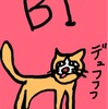 【BI】ベーシックインカムとは