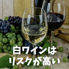 ロザケア(酒さ)の原因と治し方とは?白ワインとリキュールを控えよう