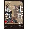 『北斎と応為』キャサリン・ゴヴィエ著【ブックレビュー】〜葛飾応為の物語〜