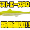 【EVERGREEN】エラストマー素材のリアル系ソフトルアー「ラストエース80F」に新色追加!