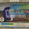 「第19回 国際鉄道模型コンベンション」に行ってきた