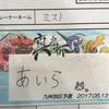 真皇杯九州予選【ジャロゴーリいぬぬんぬこぬん】
