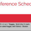 「SciPy Japan 2020」で Kaggle チュートリアルを担当(10月30日)