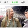 射雕英雄伝(2017)The Legend of the Condor Heroes 16話 黄药师登場