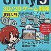 吉谷幹人『Unity5 3D/2Dゲーム開発 実践入門』を読んだ