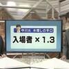 奈良クラブ浜田満社長が記者会見:観客水増しの経緯を説明(20.3.23)(168)