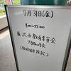 令和3年度使用藤沢市教科用図書採択
