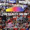東京オートサロン2017(千葉県千葉市)