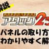 【ルール】アタック25のパネルの取り方を世界一わかりやすく解説!