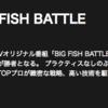 【AbemaTV】Abemaビデオにて「BIG FISH BATTLE」全対戦を一挙無料配信!