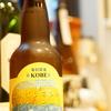 腐らない水と無農薬レモンで醸す限定フルーツビール『六甲ビール 布引渓流・あわじレモンのホワイトエール』