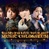 【Kis-My-Ft2】LIVE DVD & Blu-ray「LIVE TOUR 2017 MUSIC COLOSSEUM」レビュー(本編・前半)