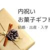 【内祝い】結婚・出産・入学のお返しにおすすめのお菓子ギフト10選