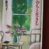『いのちと生きる』 重兼芳子 著 わたしと同じくらいの年齢でした