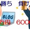 安月給ならブログをやろう!ブログ収益が昇給額の3倍以上になりました