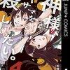 神様、キサマを殺したい / 松橋犬輔(1)-(4)、殺人鬼を使って家族を奪った犯罪者に復讐するクライムサスペンス