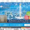【香川・マンションライブラリ】アルファスマート高松駅西2017年7月完成