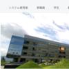 Apple、九州大学の導入事例を紹介