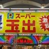 大阪、天満のスーパー玉出にいきました。ものすごい激安ですね!