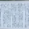 平原遺跡 郷土愛あふれる 驚きの案内板、大六さん(1)