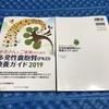 『患者さんとご家族の為の多発性嚢胞腎(PKD)療養ガイド』 7/22(月)発売