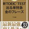 TOEICへの学習手順について Tips