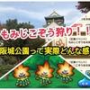 【ドラクエウォーク】大阪城公園でもみじこぞう狩りって実際どうなのよ?