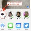 iOSの共有メニューに載ってる不要な宛先を消す方法