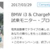 電気自動車(BMW i3)のある生活を体験