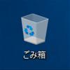 【Windows 10】ゴミ箱の表示/非表示を切り替える手順