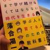 【書評・読書感想 落合陽一】ゼロヒャク教科書、0歳から100歳まで学べ!