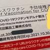 【備忘録】COVID-19のワクチンを接種!