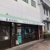 【じゃこ天 6枚目】森本蒲鉾店 さんの『はらんぼ天ぷら』