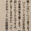TV fan CROSS × Love-tune【座談会編】