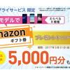 IIJmioサプライサービスで端末を購入した方にAmazonギフト券 最大5,000円分プレゼント!!