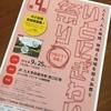 第4回 いとにぎわい祭り初出店 標準光カラー診断!
