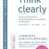 【毎週日曜更新】本の要約・考察第16回~『Think clearly』~