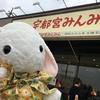 うさ次郎の食レポ「宇都宮餃子 みんみん」宇都宮で.餃子を食べるならみんみんで