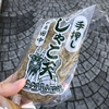 宇和島食べ歩き 名物じゃこ天を食べよう